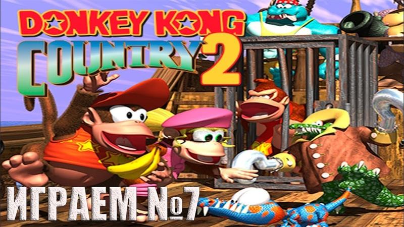 Играем №7: Donkey Kong Country 2: Diddy's Kong Quest (SNES) Часть 3. Финальная.