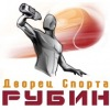 Дворец спорта «Рубин»