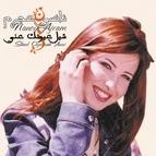 Nancy Ajram альбом Sheel Oyunak Anni - شيل عيونك عني