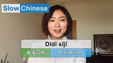 Slow &amp Clear Chinese Listening Practice - Didi Driver