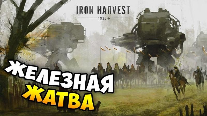 САМАЯ ЖЁСТКАЯ СТРАТЕГИЯ 2019 - Iron Harvest. Обзор геймплея карты Last stand