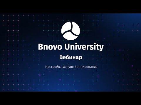 Bnovo - Настройка модуля бронирования