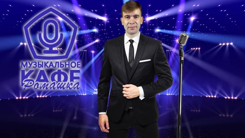 Музыкальное кафе Ромашка №364