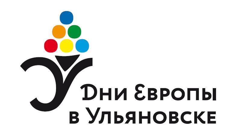 """Логотип Фестиваля """"Дни Европы"""" в Ульяновске"""