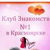 Быстрые знакомства красноярск