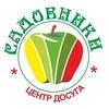 "Центр досуга и творчества ""Садовники"""