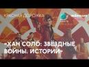 #Канны2018: «Хан Соло: Звёздные войны. Истории» —красная дорожка