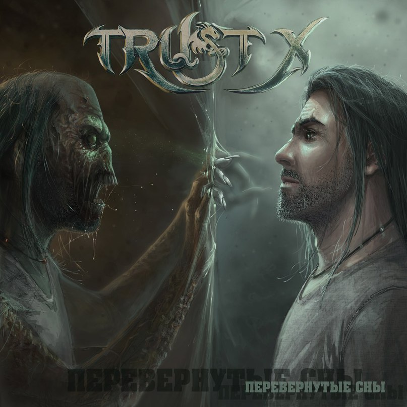 Новый сингл TRUST X - Перевернутые сны