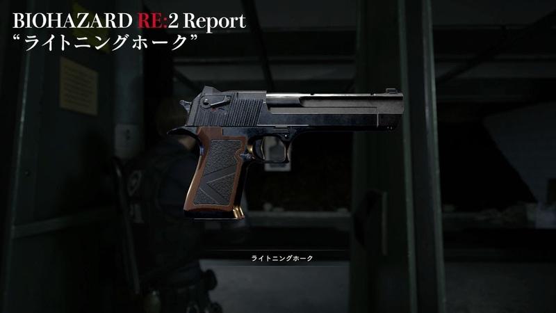 【RE:2 Report】#35 ライトニングホーク