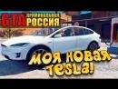 SHIMOROSHOW МОЯ НОВАЯ Tesla И БОЛЬШОЕ ОБНОВЛЕНИЕ В GTA КРИМИНАЛЬНАЯ РОССИЯ (Rpbox) 12