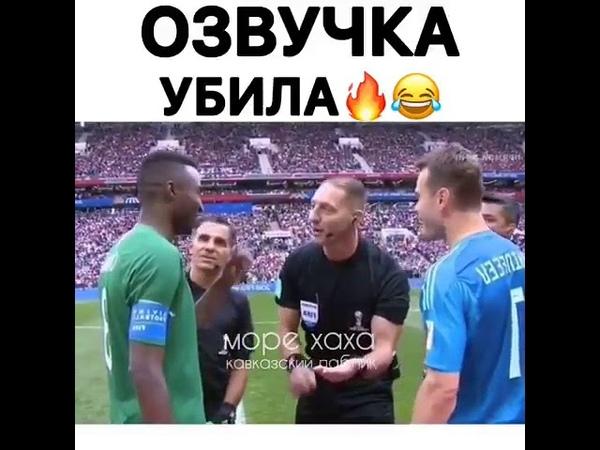 Озвучка матча сборной России убила🔥🔥🔥