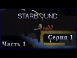 Starbound #1