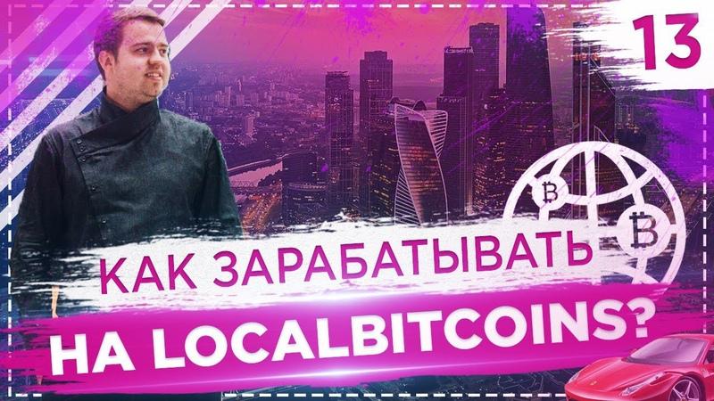 Как купить, продать Bitcoin и зарабатывать на LocalBitcoins? | Комьюнити блокчейн-стартаперов