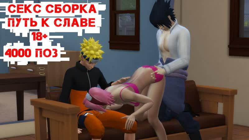 18 СИМС 4 СЕКС СБОРКА 4000 анимационных поз Путь к славе 1 47