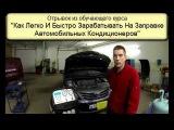 Бизнес в гараже.Заправка автокондиционеров. Обучающее видео.