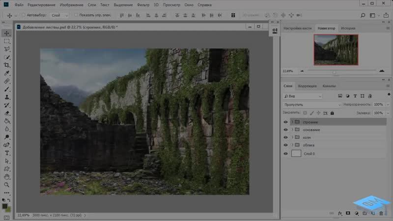 Создаём коллаж «На развалинах старого замка» - 3