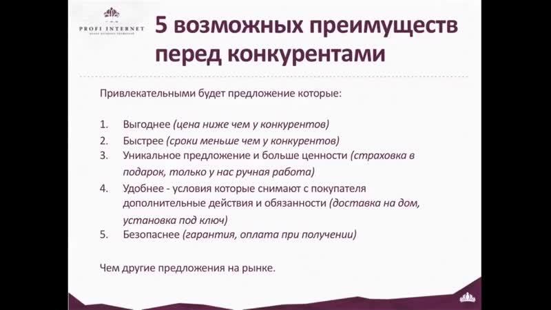 """2-e занятие по тренингу _""""Профессия специалист по интернет-рекламе._"""" - Начало в 20 00 по мск."""