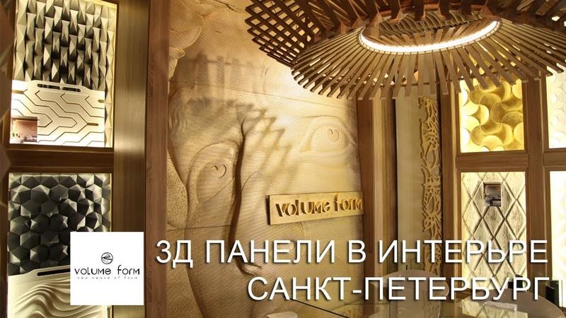 3д панели в интерьере Volume Form (Санкт-Петербург)