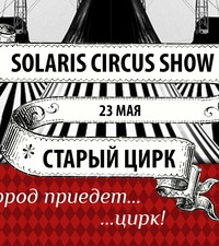 Трайбл шоу SOLARIS