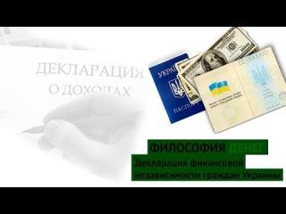Декларация финансовой независимости граждан Украины