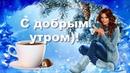 Доброе,зимнее утро! Пусть оно начнётся с хорошей новости и бодрого настроения