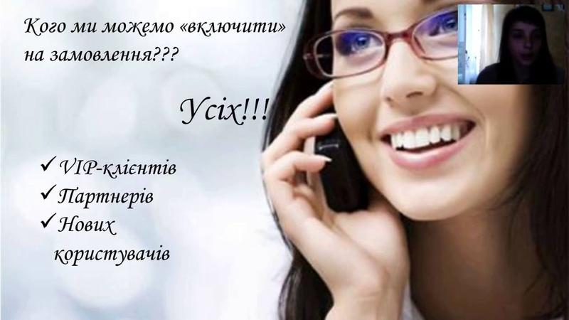 Як робити дзвінки щоб включити людину на замовлення