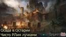 Conqueror's Blade [BETA] Осада в Остарии (РЛим лучками)