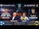 Премьер-Лига, Тур 1: DIMAGA - Vanya, BratOK - SKillous | Лучшие игроки в StarCraft II