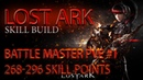 Lost Ark. Battle Master PVE - 1 build. 268-296 SP \ Аватар PVE билд 1. 268-296 скилл-поинтов