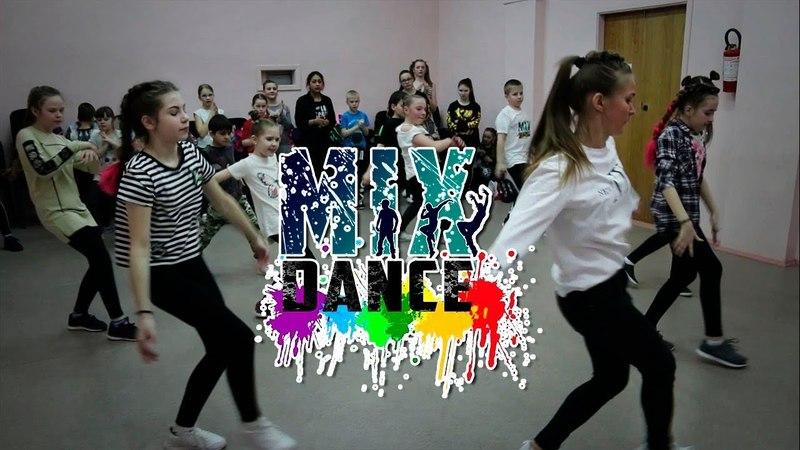 Mix Dance | Давайте знакомиться!