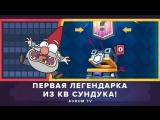 AuRuM TV ОПЯТЬ ШАХТЕР 5 УРОВНЯ ВЫБИЛ ВПЕРВЫЕ ЛЕГУ ИЗ КВ СУНДУКА   CLASH ROYALE