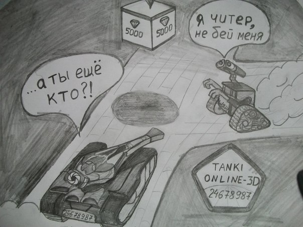 нарисовать онлайн картинку