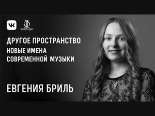 Евгения Бриль. Новые имена современной академической музыки