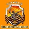 НОД Луганск. Народно-Освободительное Движение