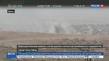 Новости на Россия 24  •  Талль-Афар зачистили от игиловцев