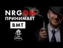 Вейпанем за токены NRGON принимает BMT