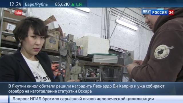 Новости на Россия 24 • ДиКаприо точно получит Оскар. Если не американский, то якутский
