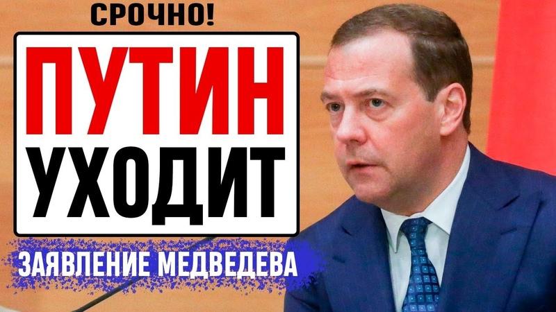 Дмитрий Медведев дал сигнал об уходе Путина названы сроки новости сегодня