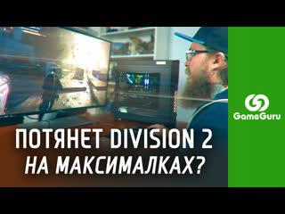 ✅ division 2 на максималках в 4к | мощный игровой пк от oldi computers