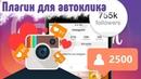 Плагин автокликер для накрутки подписчиков в instagram