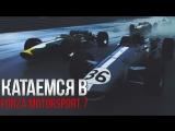 Катаемся #8 в Forza Motorsport 7