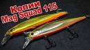 Сравним копии Jackall Mag Squad 115   TsuYoki Flirt 115 против воблера с AliExpress