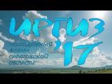 Региональный молодежный форум ИРГИЗ