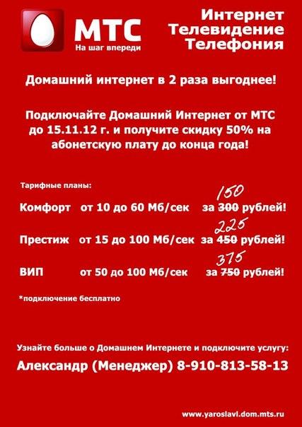 Домашний интернет - Частным клиентам - МТС