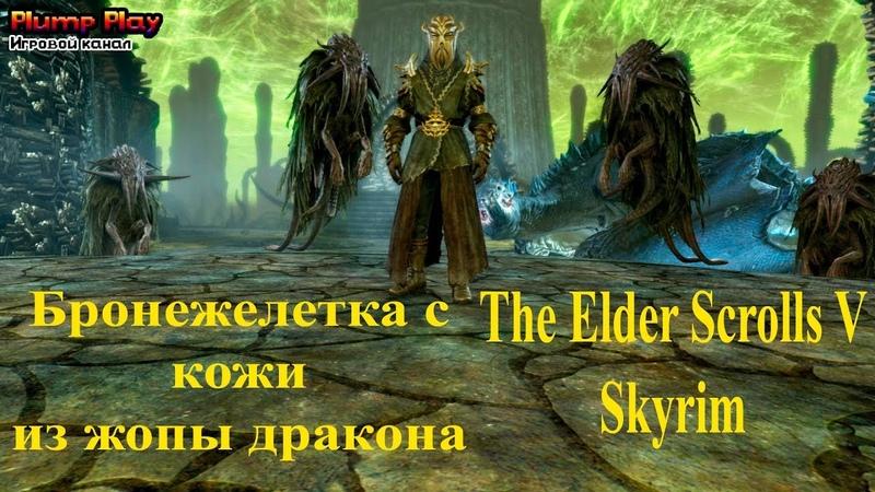 Прохождение Skyrim 012 - Бронежилетка с кожи из жопы дракона