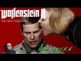 Wolfenstein II: The New Colossus - Я не ожидал #3