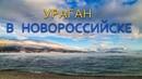 Ураган в Новороссийске Холодный норд ост 35 мс
