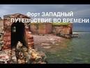 Видео экскурсия в Форт ЗАПАДНЫЙ. Путешествие во времени. Балтийск