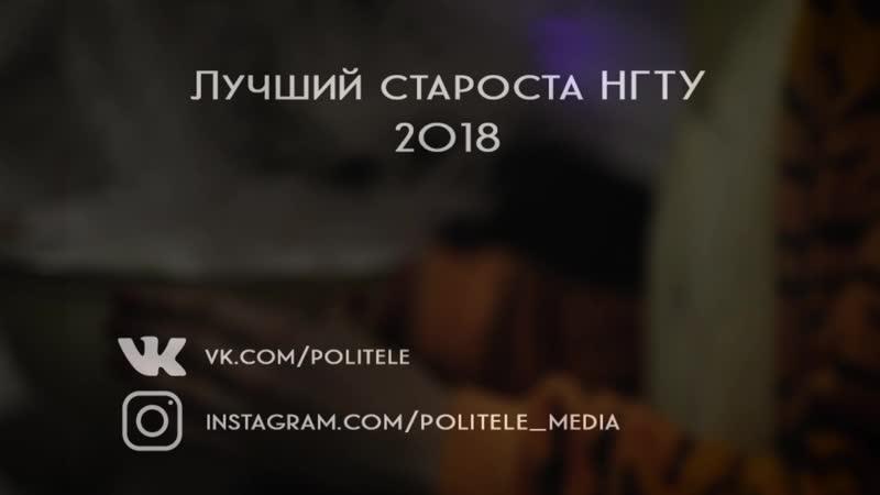 Лучший Староста НГТУ 2018