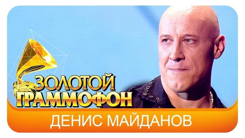 Денис Майданов - Вечная любовь